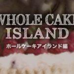 【時系列】これで完璧!時系列で理解するホールケーキアイランド編(ビッグマム編)